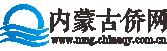 内蒙古侨网
